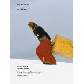 mono.kultur #10: Bahman Ghobadi